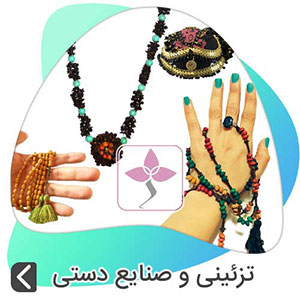 تزئینی و صنایع دستی کردستان ژیناسو , ژيناسو